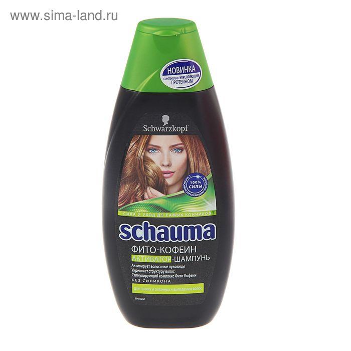 """Шампунь Schauma """"Фито-кофеин"""", 380 мл"""