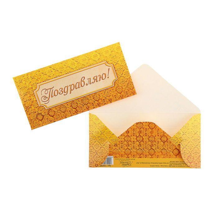 Золотой конверт для открытки, огромное картинки прикольные