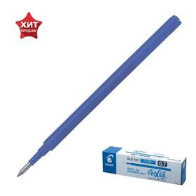Стержень гелевый «Пиши-стирай» Pilot Frixion 0.7 мм, для ручек BL-FR-7, BLS-FR7, чернила синие