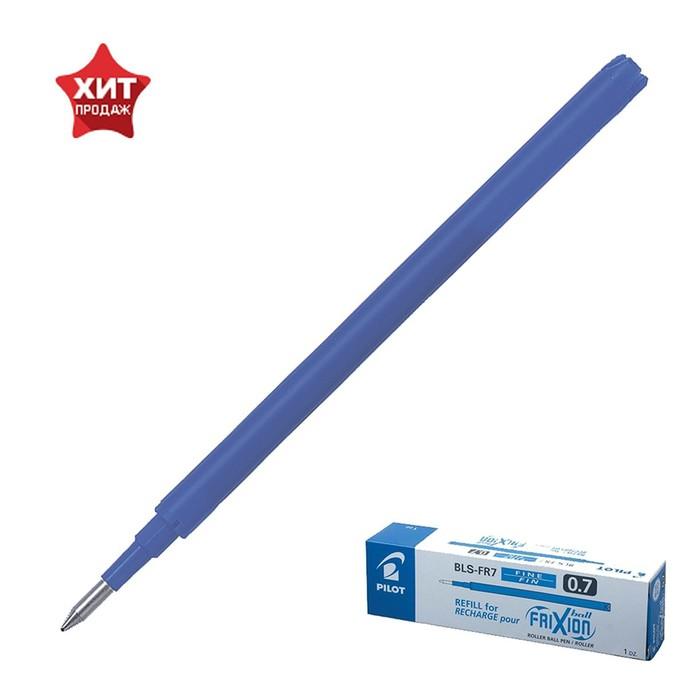 Стержень гелевый Pilot Frixion, синий 0.7мм для ручек BL-FR-7, BLS-FR7 - фото 370902299