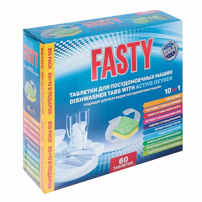 """Таблетки для ПММ Fasty """"10 в 1"""",  Лимон, 60 шт."""