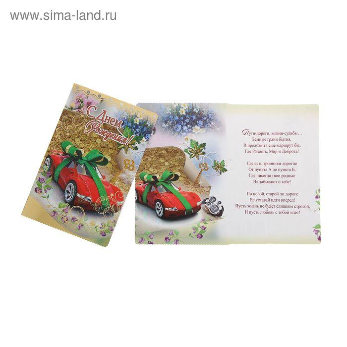 """Открытка """"С Днем рождения"""" авто с бантом"""