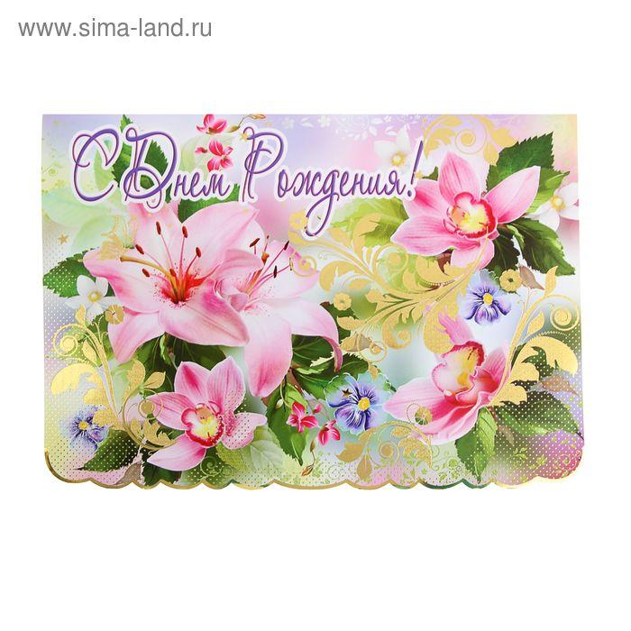 """Открытка """"С Днем рождения"""" цветы и торт"""