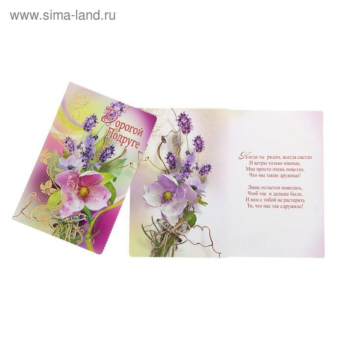 """Открытка """"Дорогой подруге"""" букет цветов"""