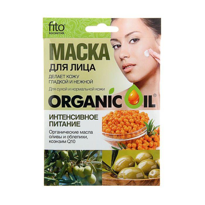 Маска для лица Organic Oil Интенсивное питание, 25 мл