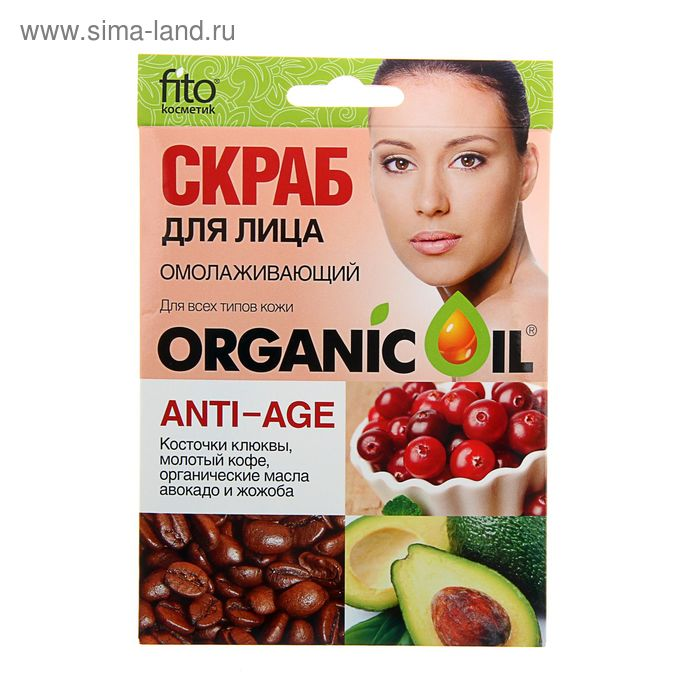 Скраб для лица Organic Oil омолаживающий Anti-Age, 15 мл