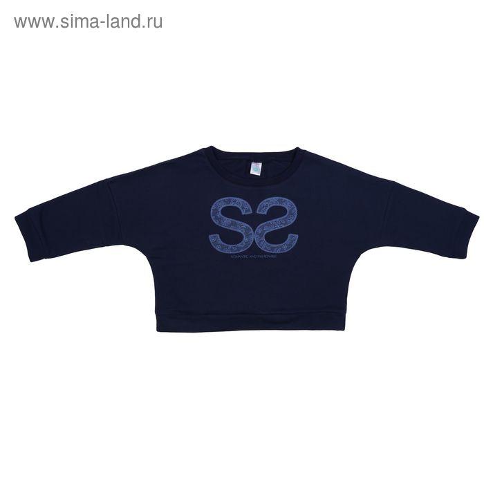 Джемпер для девочки, рост 140 (72), цвет глубокий синий