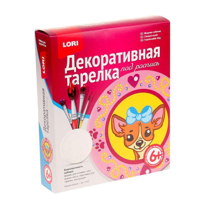 """Декоративная тарелка под роспись """"Модная собачка"""""""