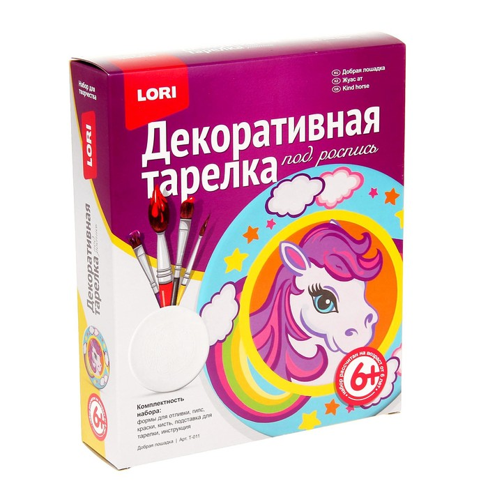 """Декоративная тарелка под роспись """"Добрая лошадка"""""""