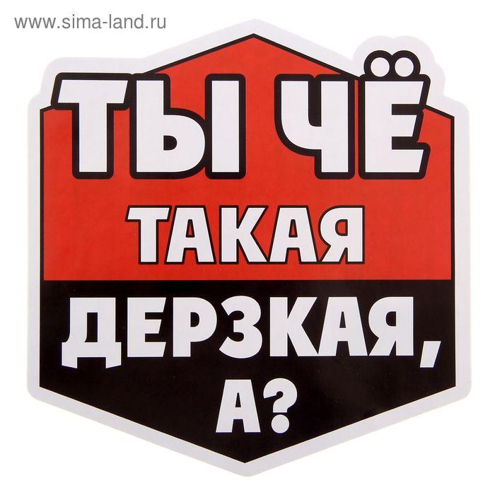 """Наклейка на авто """"Дерзкая"""""""