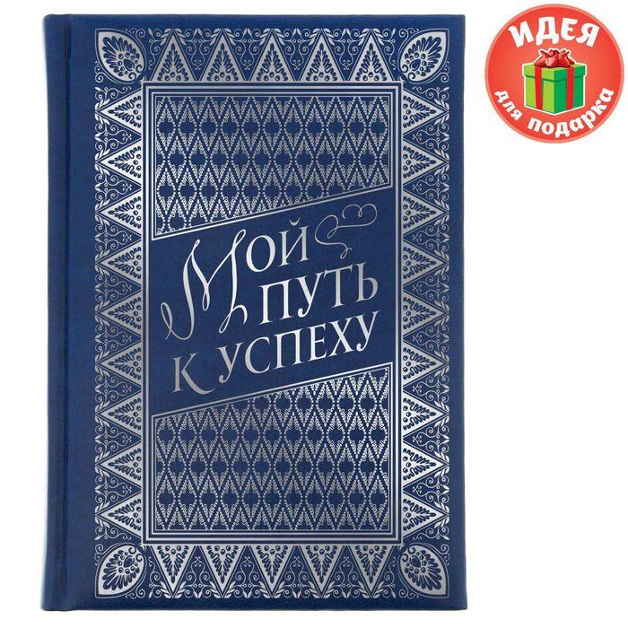 """Ежедневник """"Мой путь к успеху"""", экокожа, А5, 160 листов"""