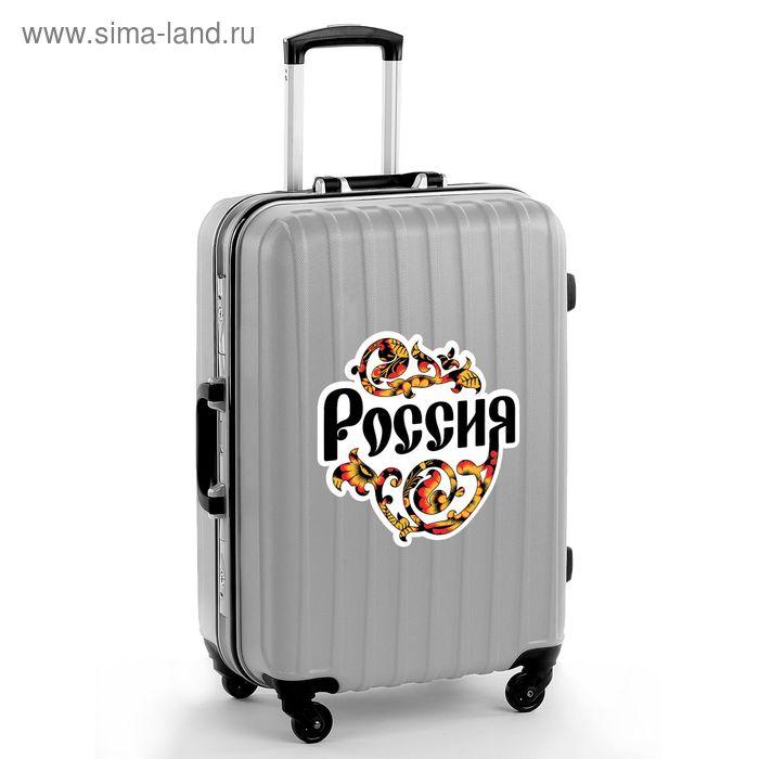 """Наклейка на чемодан """"Россия"""""""