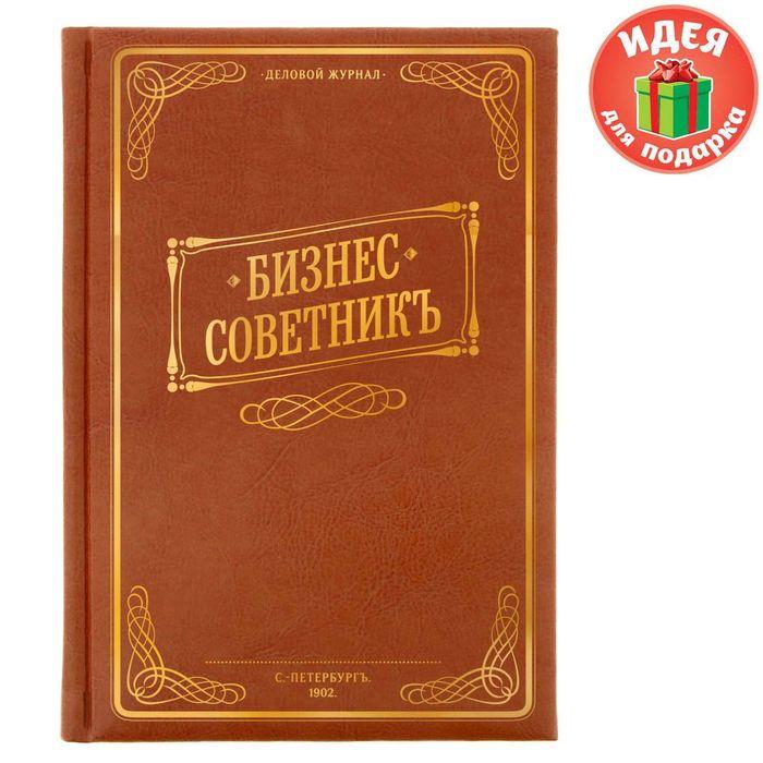"""Ежедневник """"Бизнес-советникъ"""", экокожа, А5, 160 листов"""