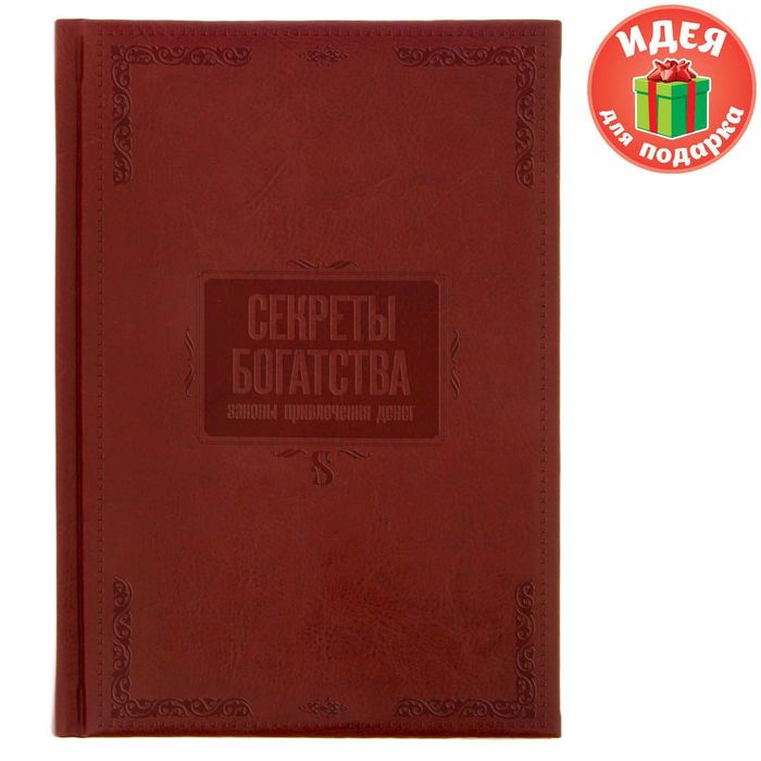 """Ежедневник """"Секреты богатства"""", экокожа, А5, 160 листов"""