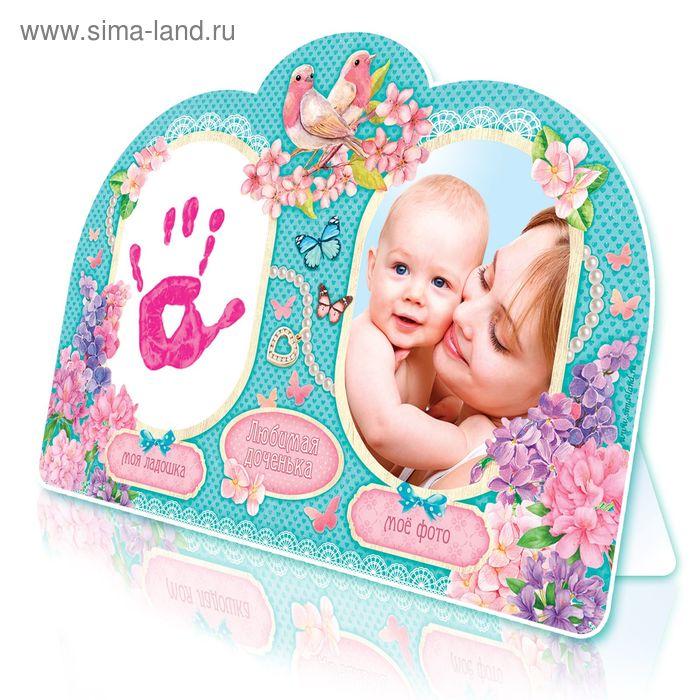 """Отпечаток детских ручек и ножек """"Любимая доченька"""" с рамкой + краска 6 мл + подставка + клейкая лента"""