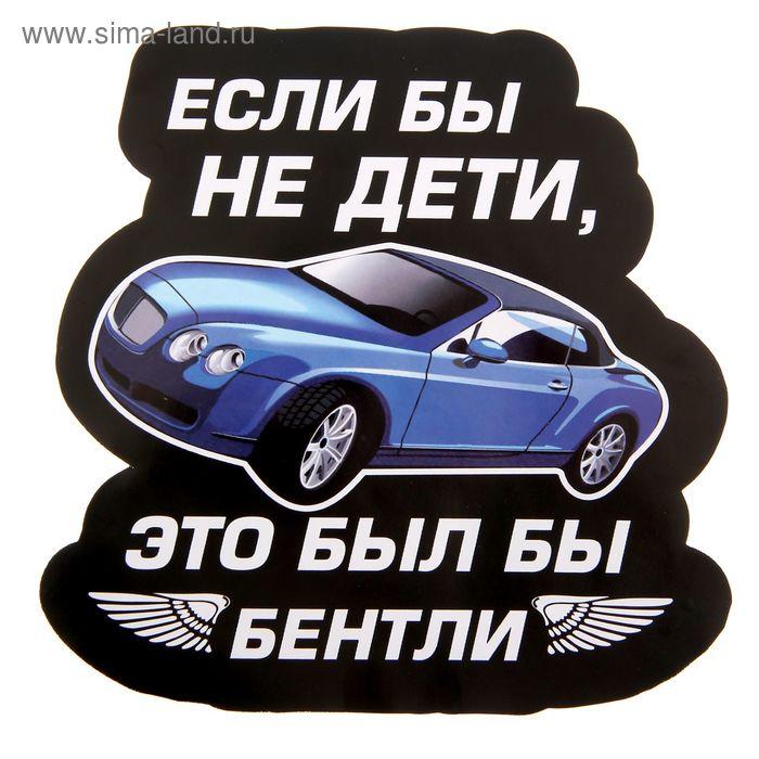 "Наклейка на авто ""Бентли"""