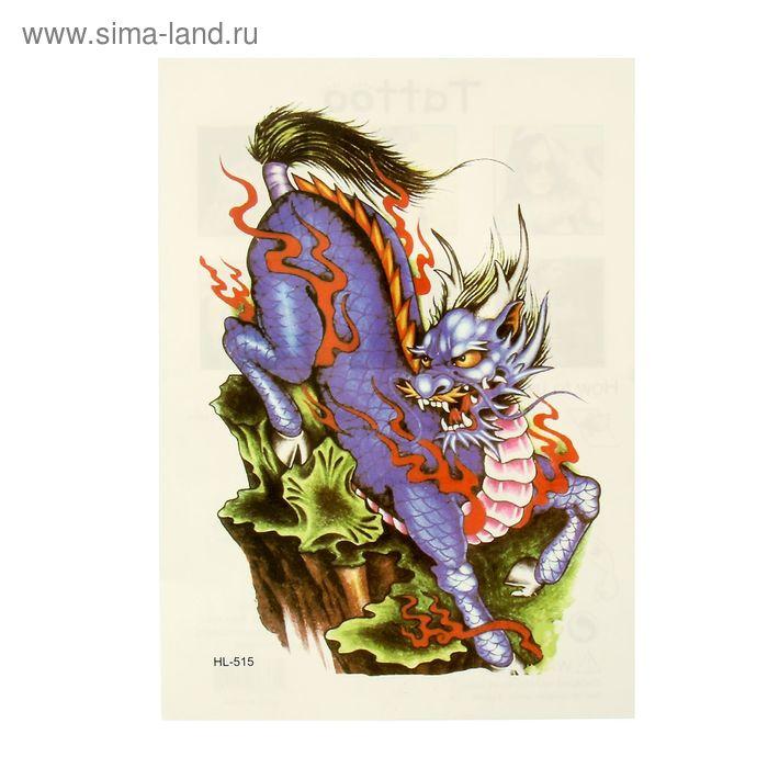 """Татуировка на тело """"Драконы"""" МИКС"""