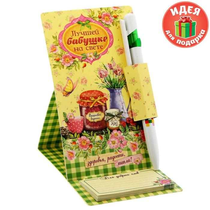 """Ручка на подставке с блоком """"Лучшей бабушке"""", 20 листов"""