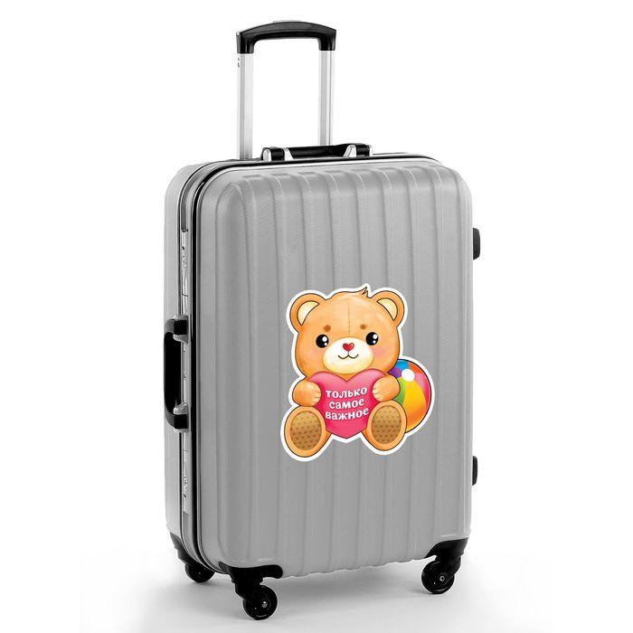 """Наклейка на чемодан """"Самое важное"""""""
