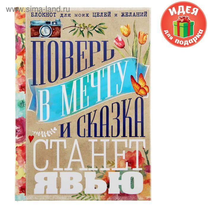 """Ежедневник мини """"Поверь в мечту"""", 80 листов"""