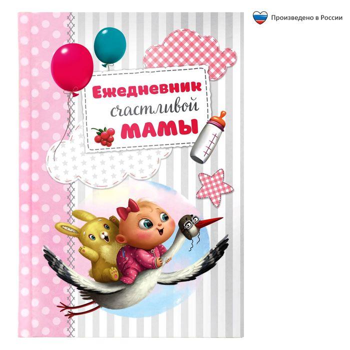 """Ежедневник """"Ежедневник счастливой мамы"""", А6, твёрдая обложка, 80 листов"""