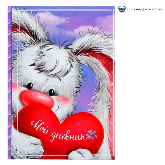 """Ежедневник """"Мой дневник"""", А6, твёрдая обложка, 80 листов"""