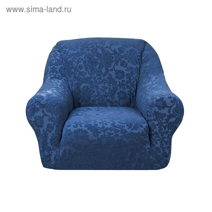 Чехол ЧЕЛТОН на кресло цв.морс.волна, шир.спинки до 110см, выс.до 95см, 100% п/э