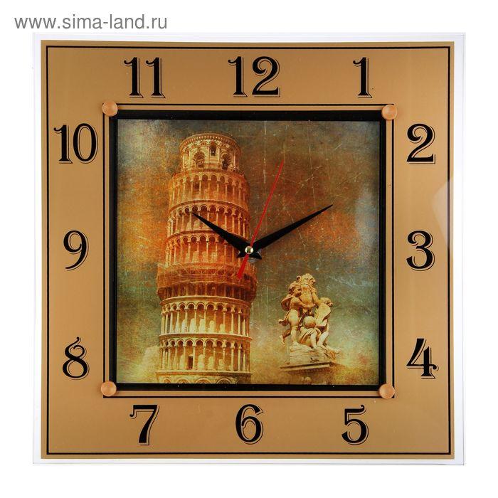 """Часы настенные квадратные """"Пизанская башня"""", 31х31 см"""