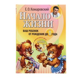 Начало жизни. Ваш ребенок от рождения до 1 года. (+DVD). Автор: Комаровский Е.О. Ош