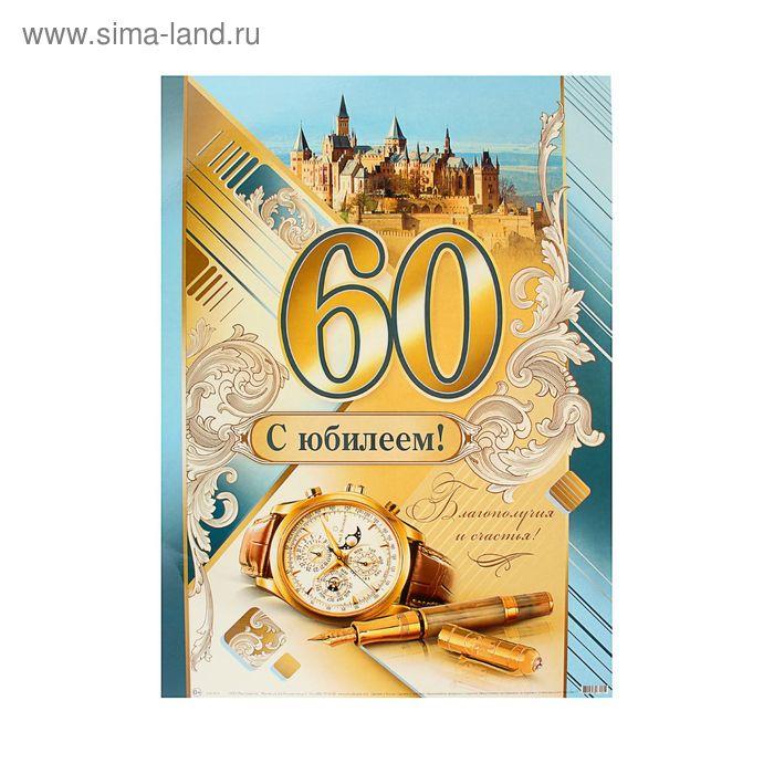 "Плакат ""С юбилеем 60"" часы"