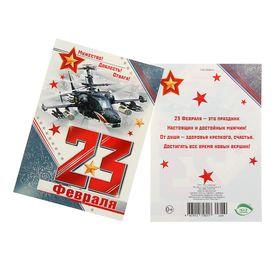 23 февраля вертолет открытки
