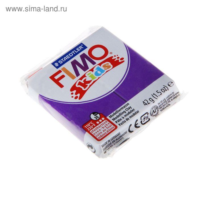 Пластика - полимерная глина для детей 42г FIMO kids, лиловый
