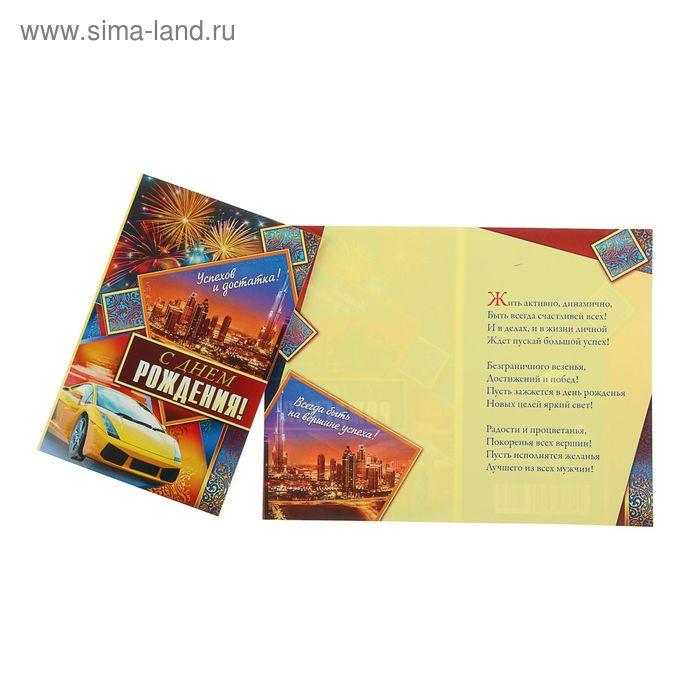 """Открытка """"С днем рождения"""" салют и авто"""