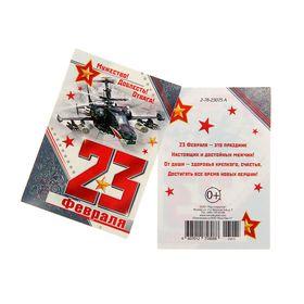 Картинки, открытка вертолет на 23 февраля