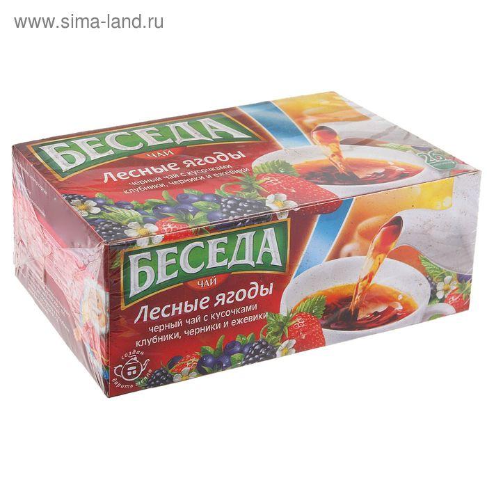 """Чай черный """"Беседа"""", лесные ягоды, 26 пакетиков*1,5 г"""
