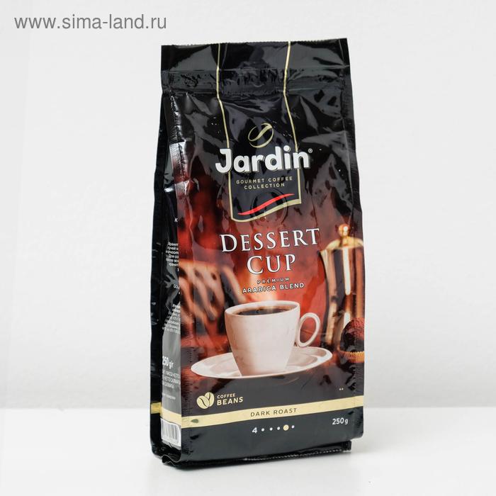 Кофе Jardin Dessert Сuр, зерновой, 250 г
