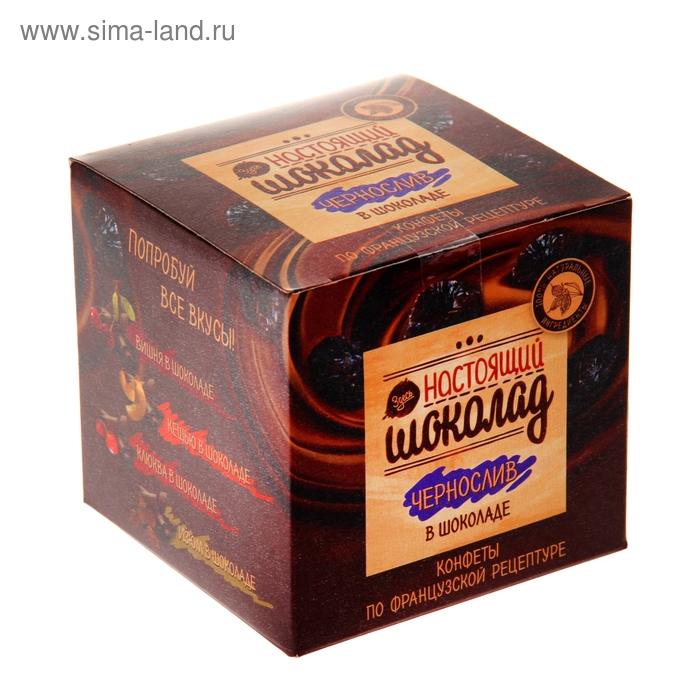 """Конфеты Настоящий шоколад """"Чернослив в шоколаде"""", 100 г"""