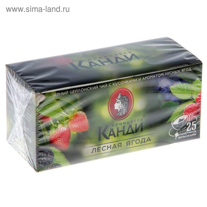 """Чай черный """"Принцесса Канди"""", лесные ягоды, 25 пакетиков*1,5 г"""