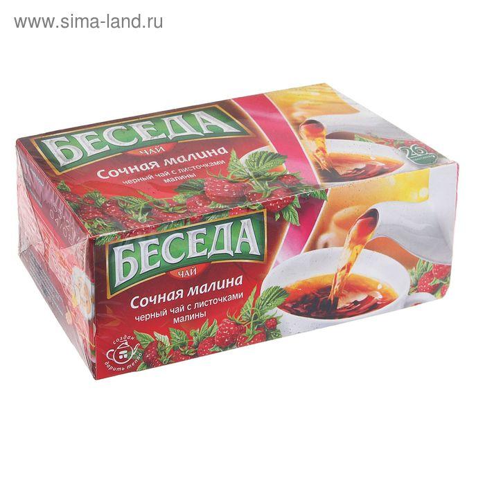 """Чай черный """"Беседа"""", малина, 26 пакетиков*1,5 г"""