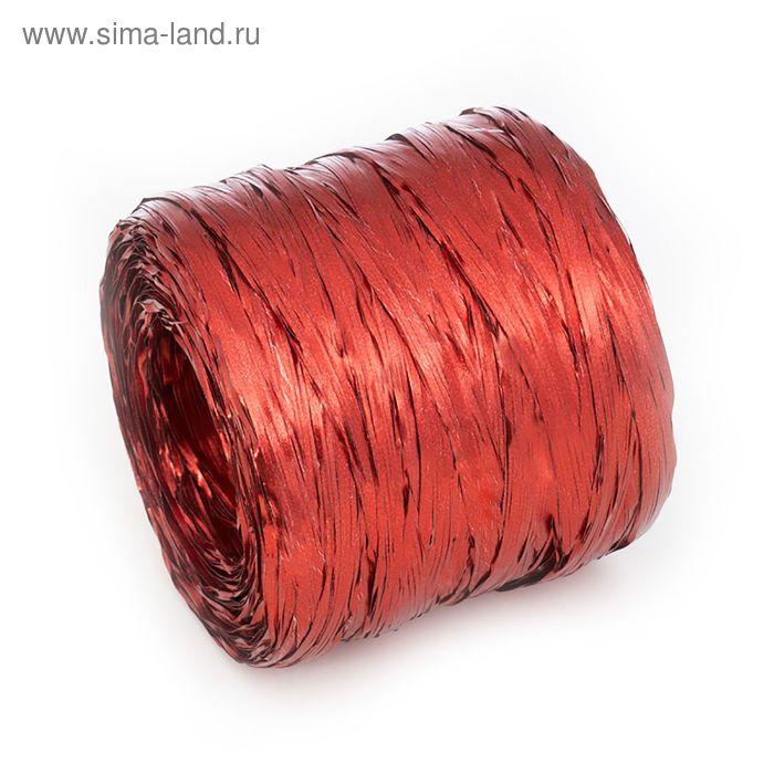 Рафия однотонная, метализированная, красная, 200 м