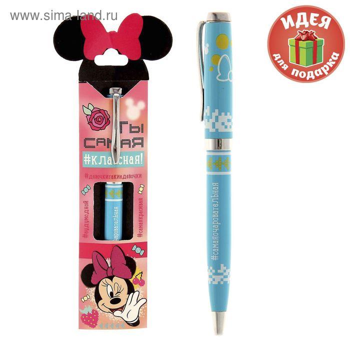 """Ручка подарочная """"Ты самая классная!"""", Минни Маус"""