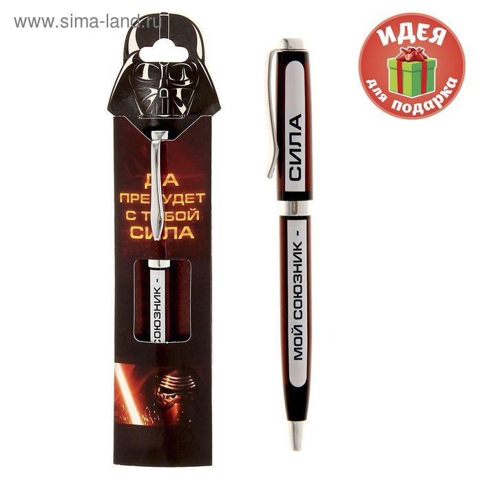 """Ручка подарочная """"Да пребудет с тобой сила"""", Звездные войны"""