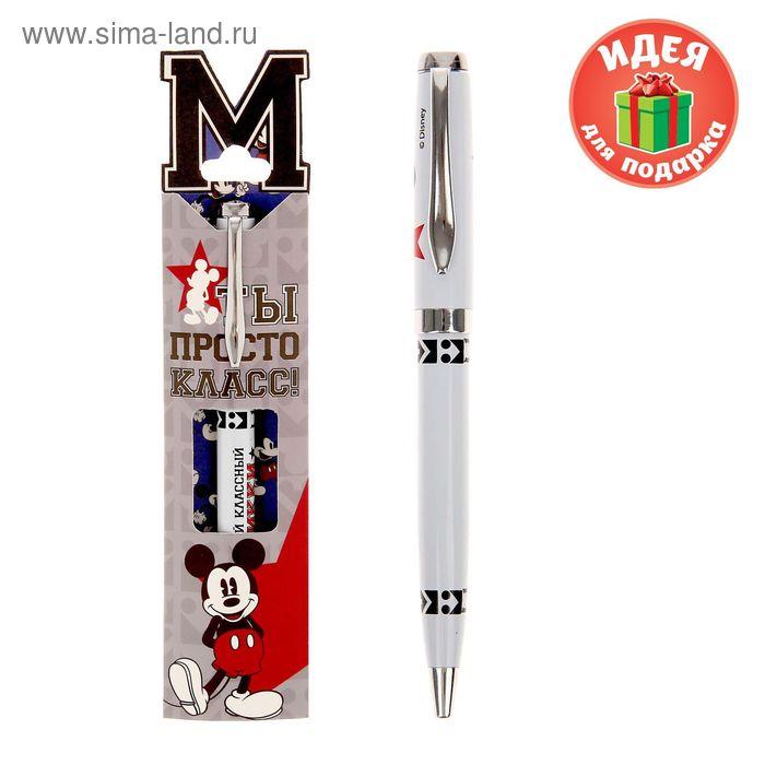 """Ручка подарочная """"Ты просто класс!"""", Микки Маус"""