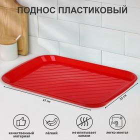 Поднос 35х47 см, цвет красный Ош