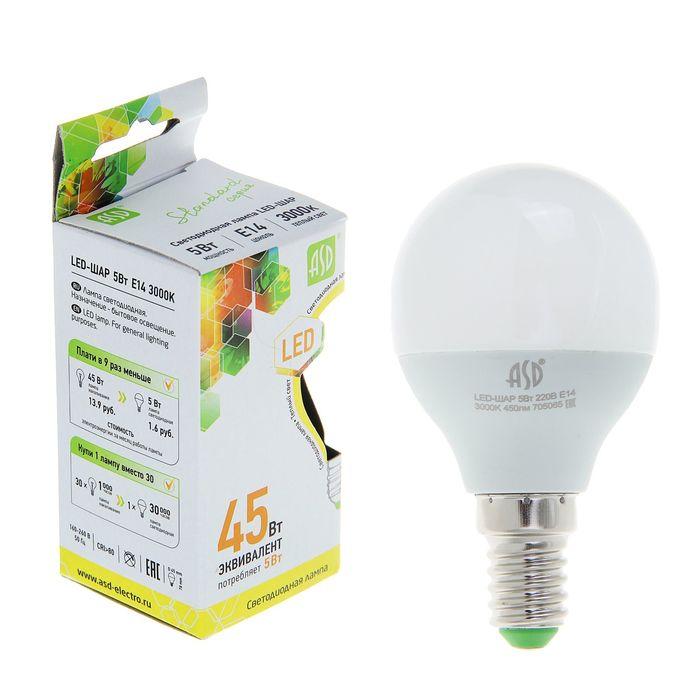 """Лампа светодиодная ASD, Е14, 5 Вт, 160-260 В, 3000 К, """"шар"""""""
