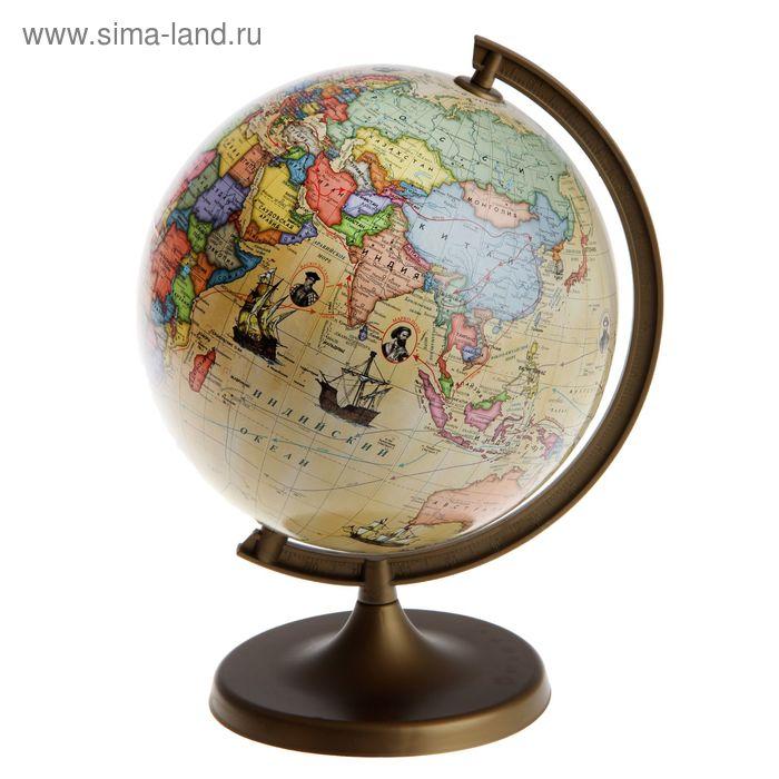 Глобус трассы открывателей диаметр 220мм