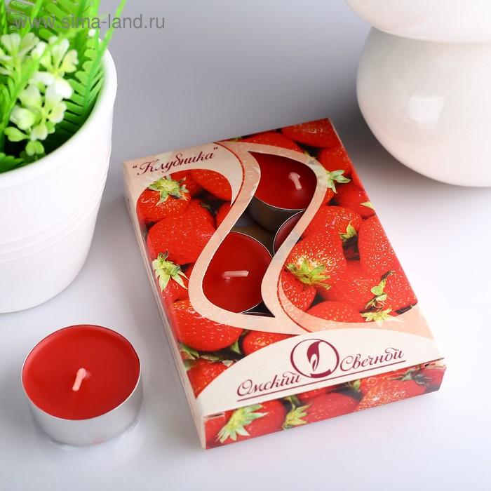 Набор чайных свечей ароматизированных «Клубника», 12 г, 6 штук