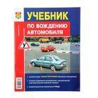 Учебник по вождению автомобиля с цв.илл бол.