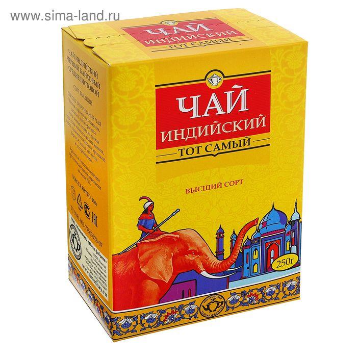 """Чай черный """"Тот Самый"""" Красный Слон, индийский, листовой, 250 г"""