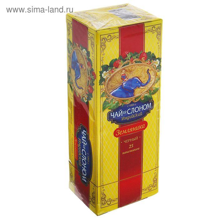 """Чай черный """"Со Слоном"""" Индийский, земляника, 25 пакетиков*2 г"""